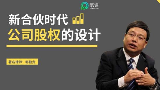 郭勤贵新合伙时代公司股权设计