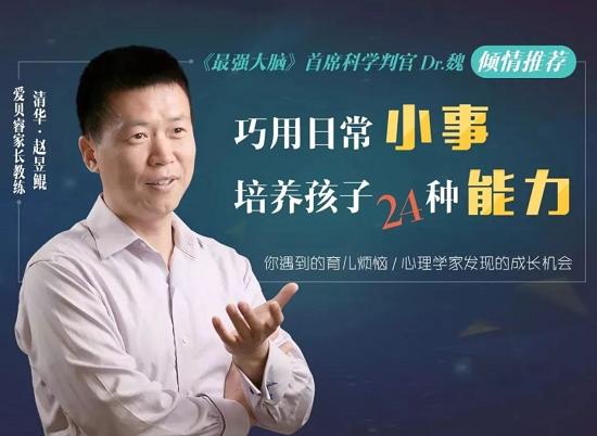 能力培养:赵昱鲲小事情撬动大能力课程