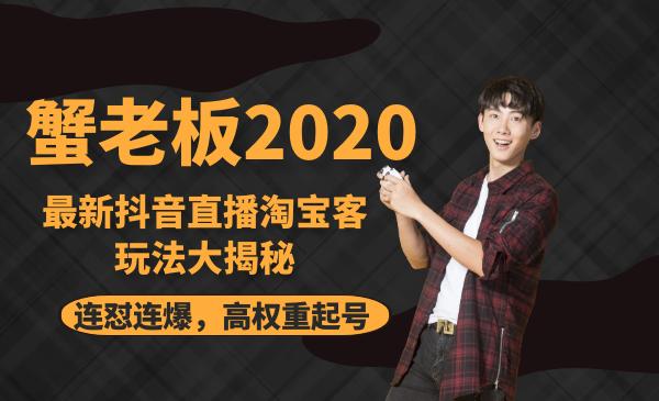2020最新抖音直播淘宝客玩法大揭秘
