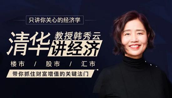 清华教授韩秀云讲经济第一季