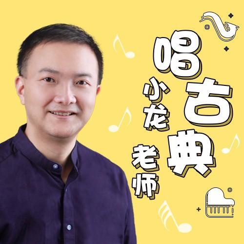 唱古典:小龙老师亲子音乐启蒙课