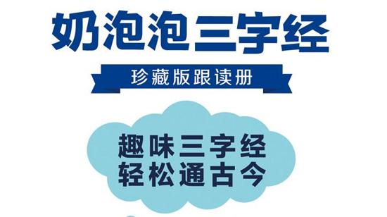 奶泡泡的三字经国学启蒙课