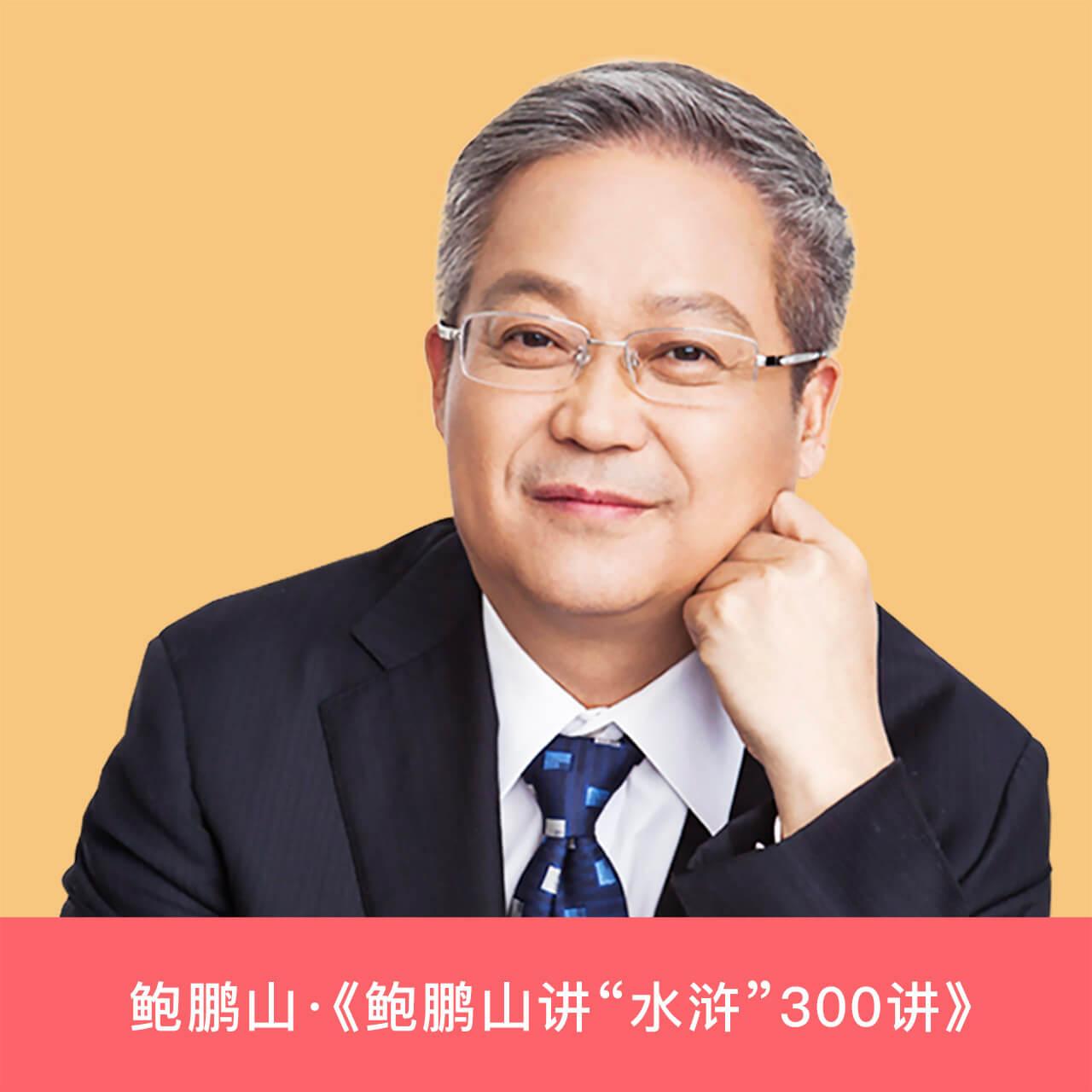 """鲍鹏山讲""""水浒""""全集"""