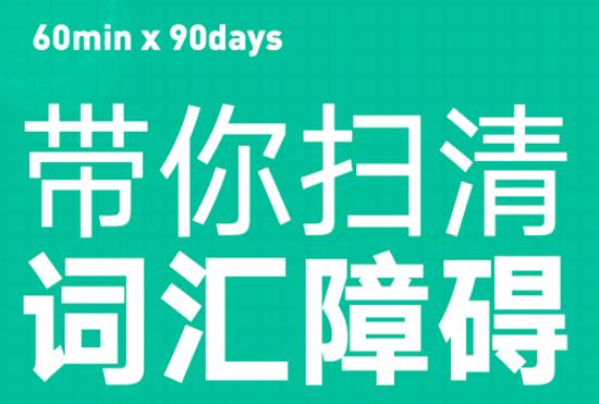 杨亮考研英语5500词汇精讲
