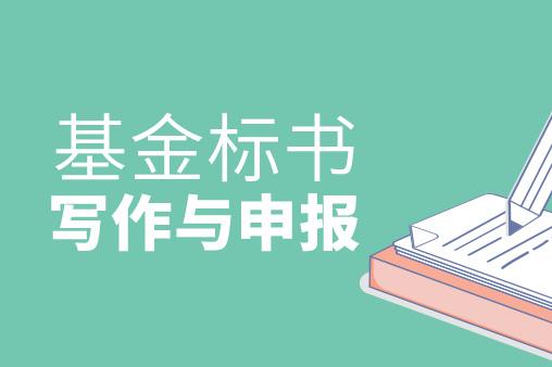 逍遥君《基金标书写作与申报技巧》视频课程