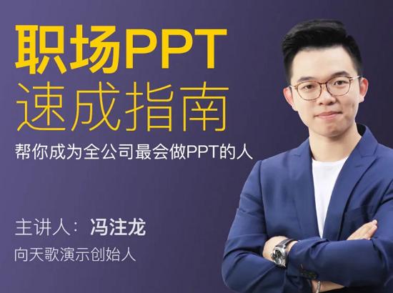 冯注龙职场PPT速成指南