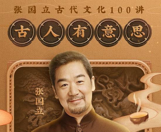 古人有意思:张国立古代文化100讲