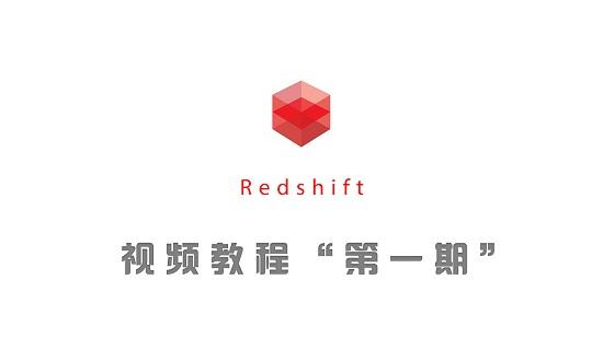 小丑教程:Redshift修炼之路