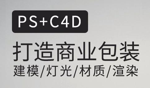 C4D包装建模&渲染教程