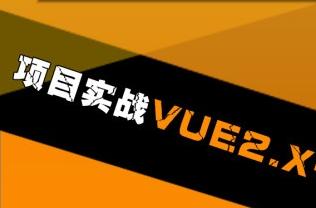 撩课从零玩转Vue+Node商城项目