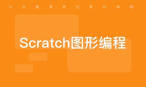 scratch编程课:scratch编程教程合集