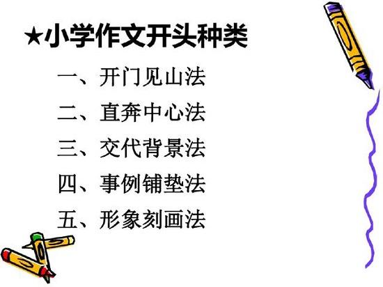 毛芸老师小学作文提分班进阶(大师班)