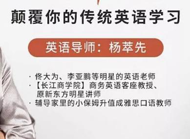 跟杨妈学英语:杨妈英语课程
