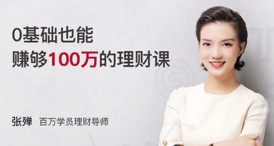 张殚理财课:月薪3000,0基础也能赚够100万