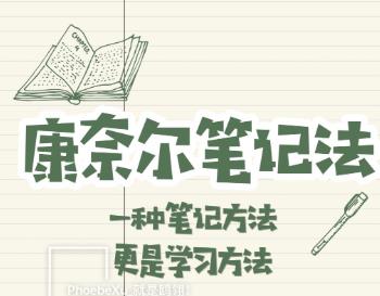 学习方法:康奈尔笔记法