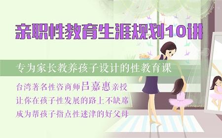 吕嘉惠亲职性教育生涯规划10讲