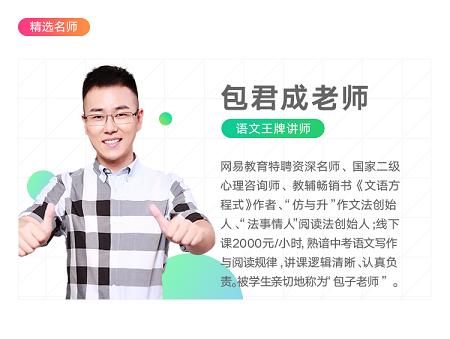 初中语文尖端方法顶级精品班