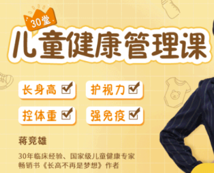 蒋竞雄30堂儿童健康管理