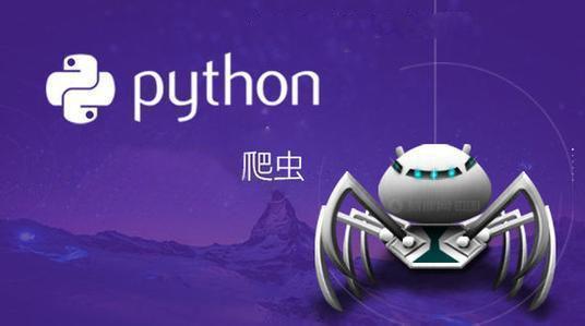 风变编程:Python基础语法+爬虫精进