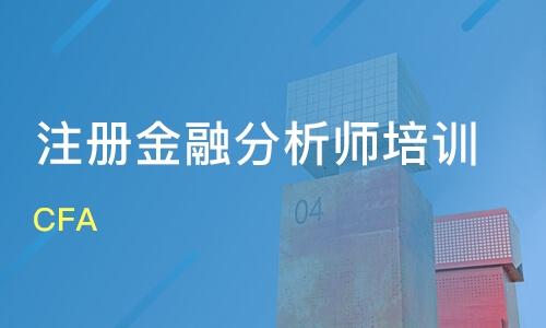 高顿金融分析师技能课