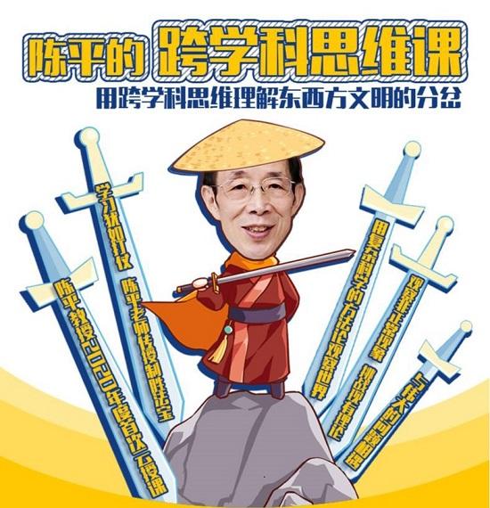 眉山剑客陈平的跨学科思维课
