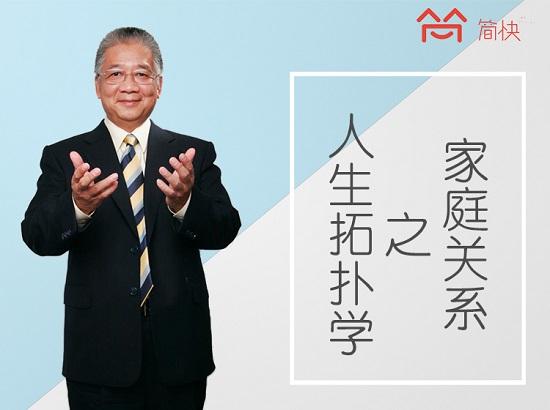 李中莹:人生拓扑学之家庭关系