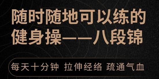 迷罗八段锦讲解视频:八段锦健身操