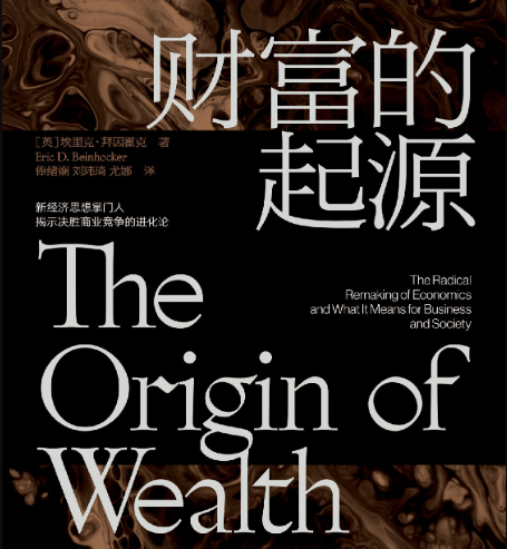 李井奎《财富的起源》精读
