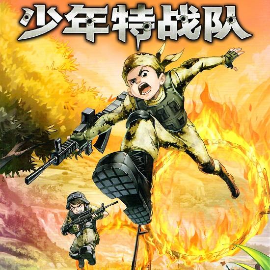 【特种兵学校前传】少年特战队 01-12季