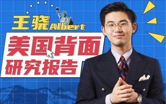 王骁美国背面研究报告