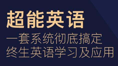 赵亮超能英语系统班课程