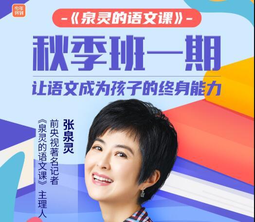 泉灵语文一年级秋季班课程