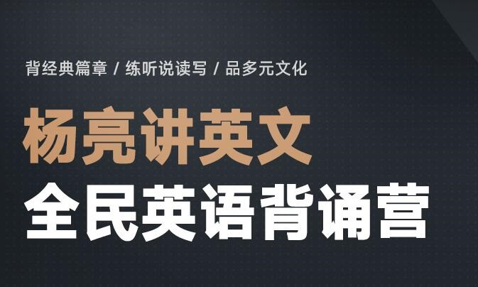 杨亮英语背诵营第二辑完整版