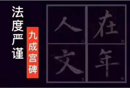 大鹏书法课:楷书九成宫碑课