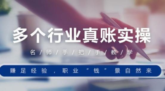 2021财会实操培训课程合集