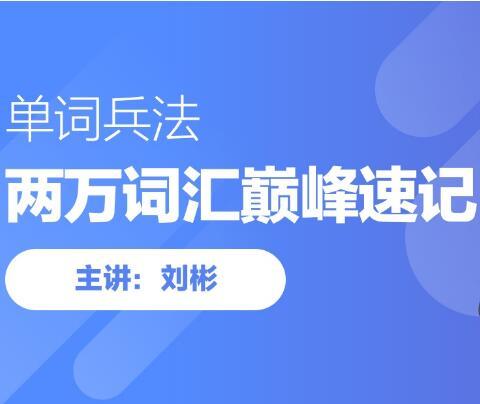 英语单词:刘彬20000词汇巅峰速记营