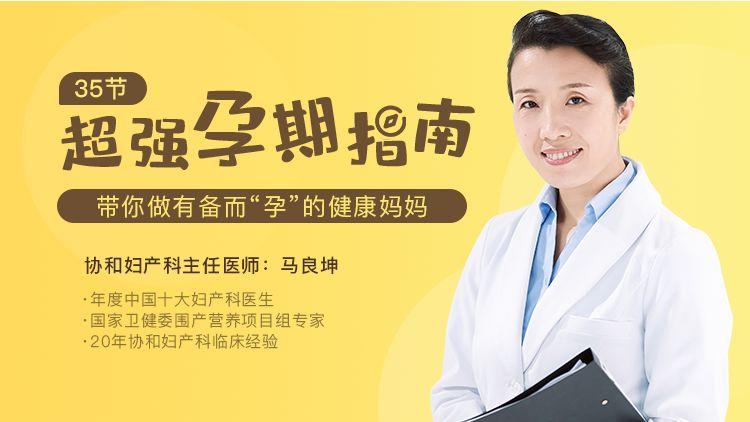 协和主任医师马良坤35节超强孕期指南