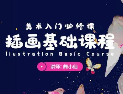 舞小仙插画教程合集(基础+进阶)