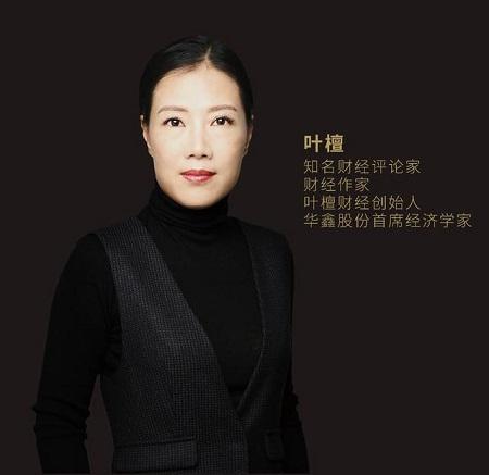 投资案例:叶檀财经女侠20堂投资实战课