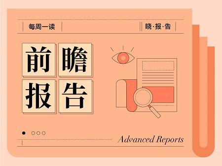 2021前瞻行业每周报告
