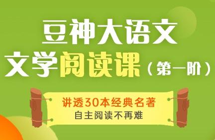 豆神大语文:刘莹儿童文学阅读课