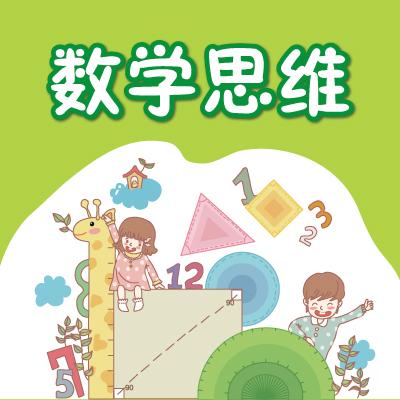 小学数学思维培养教程