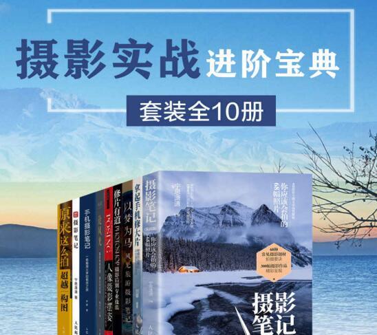 摄影实战进阶宝典(全10册)