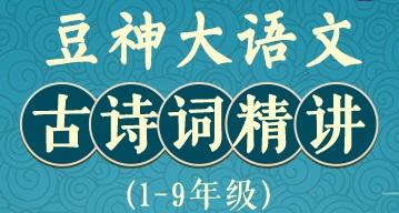 诸葛学堂:统编版古诗词精讲(小初合集)