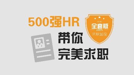 求职面试:500强HR带你完美面试