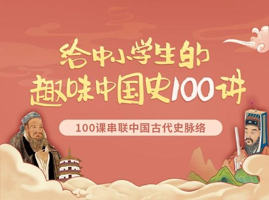 张国庆给中小学生的趣味中国史100讲