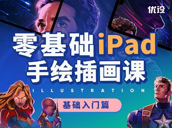 ipad插画教程:零基础ipad手绘插画课