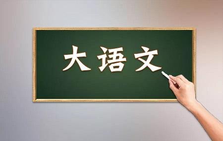 大语文:国学经典(三字经 弟子规 千字文 论语 孟子)