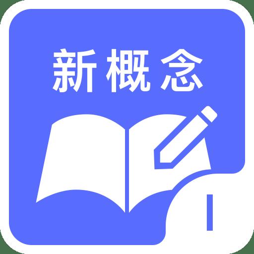 刘飞飞新概念英语第一二三册合集