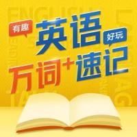 记单词:shirley老师干货英语单词3个月1万个